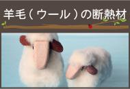 sp3column-left-wool